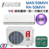 8坪【MAXE 萬士益】冷暖超級變頻 分離式一對一冷氣 MAS-50MVH / RA-50MVH