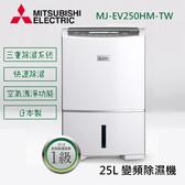 【MITSUBISHI 三菱】25L 日製 清淨變頻除濕機 MJ-EV250HM-TW