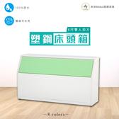 【米朵Miduo】塑鋼6尺雙人加大床頭箱 防水塑鋼床組