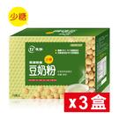 【東勝】香濃營養豆奶粉(少糖) (15包/盒) 3盒裝 豆漿粉 非基改黃豆