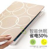 蘋果ipad air2保護套 iPad6皮套硅膠1軟殼5平板全包9.7寸  檸檬衣舍