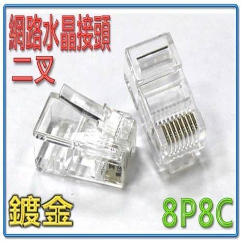 8P8C 二叉網路透明水晶頭 10入