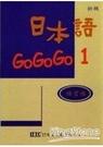 日本語GOGOGO1練習帳(書 1CD)
