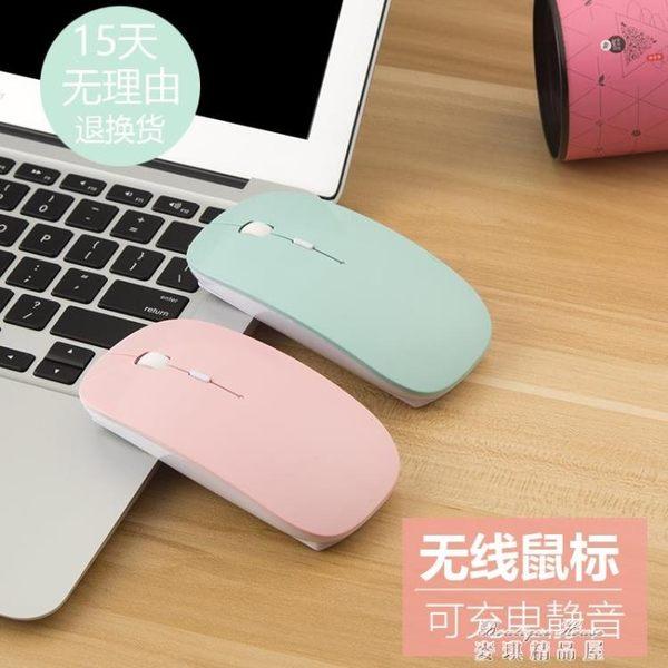 無線滑鼠女生充電靜音可適用小米聯想戴爾蘋果筆記本電腦藍芽滑鼠  麥琪精品屋