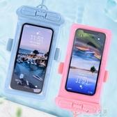手機防水袋潛水套觸屏游泳溫泉通用水下拍照手機殼蘋果防塵包 俏女孩