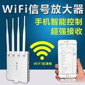 信號增強器 wifi增強器無線信號放大擴展中繼器擴大加強路由網路接收發射穿牆 全館9折