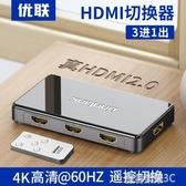 hdmi三進一出切換器3進1出4k高清2.0@60HZ電腦屏幕視頻切換分配器 皇者榮耀