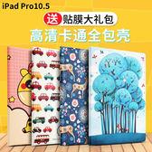 蘋果ipad pro10.5 平板電腦保護套A1701 - 10.5吋 硅膠保護套Apple ipad 10.5 保護套