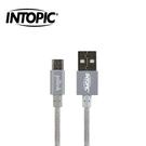 Intopic 廣鼎 鋁合金 Micro USB 傳輸線 銀 CB-MUC-02