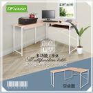 《DFhouse》創意L型多功能附鍵盤架抽屜式工作桌 白楓木色- 電腦桌 辦公椅 電腦椅 書桌 茶几 傢俱