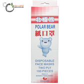 北極熊紙口罩 20*7.5cm(100入/盒)