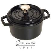 Staub鑄鐵鍋 圓形 琺瑯鍋 湯鍋 燉鍋 黑色 16 cm 法國製造