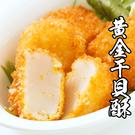 黃金干貝酥 *1包組(250g/包)...