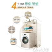 洗衣機置物架子落地衛生間滾筒上方收納陽台洗衣櫃波輪馬桶儲物架最低價YXS 【快速出貨】