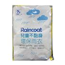 雨衣: 兒童不黏身環保雨衣(黃)