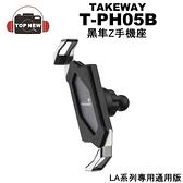 TAKEWAY 黑隼Z手機座 T-PH05B 航太級鋁合金 304高級不鏽鋼 公司貨 適用 LA HAWK 系列