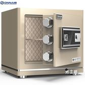 保險箱保險櫃指紋密碼3C認證35CM保險箱家用小型隱形入墻報警防盜保險櫃XW(免運)