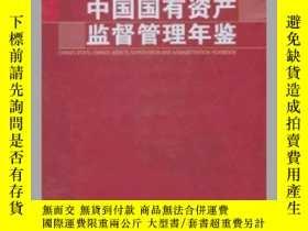 二手書博民逛書店罕見2010中國國有資產監督管理年鑑Y151510
