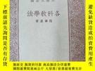 二手書博民逛書店各科教學法罕見萬有文庫本Y430369 範壽康 商務印書館 出版1933