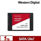 WD 紅標 SA500 1TB SSD 2.5吋NAS固態硬碟