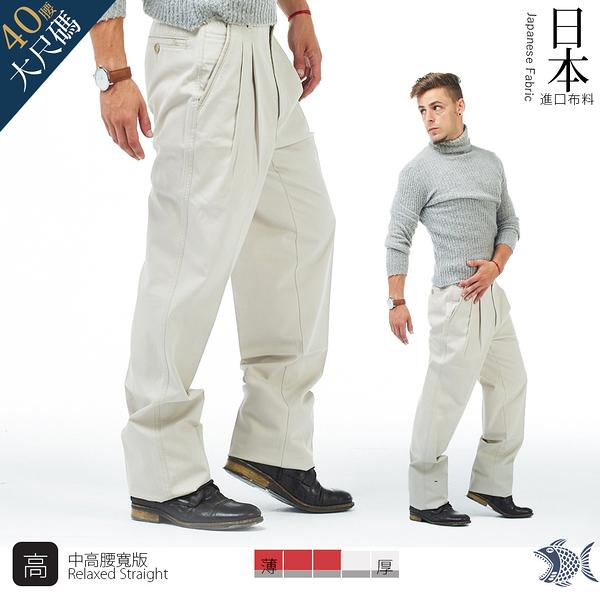 【NST Jeans】日本布料_簡約復古象牙白 打摺休閒褲(中高腰寬版) 002(8725) 紳士 男 四季款 大尺碼