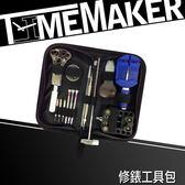 TIME MAKER 修錶工具包TM-01/拆錶帶器/開錶/修錶/錶帶調節/換電池/手錶錶鏈配件/DIY工具組/可刷卡