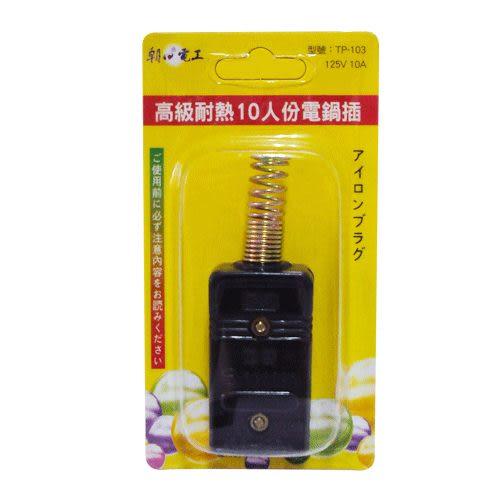《鉦泰生活館》高級耐熱10人份電鍋插 TP-103