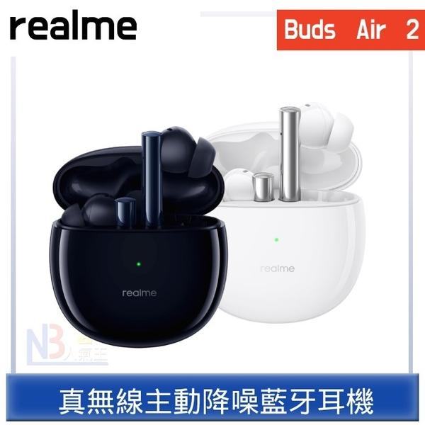 realme Buds Air 2 真無線主動降噪藍牙耳機