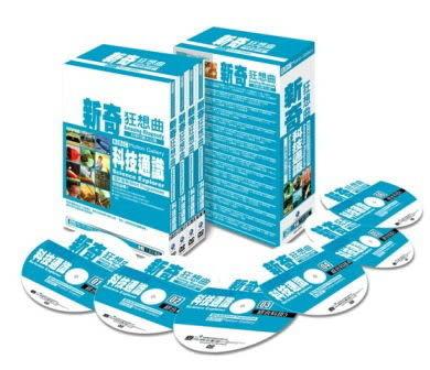 BBC 新奇狂想曲 科技通識 DVD (購潮8)