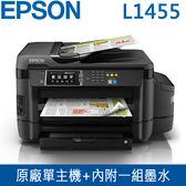 【免運費】EPSON 愛普生 L1455 高速 Wi-Fi A3+ 原廠連續供墨印表機