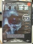 挖寶二手片-P17-131-正版DVD-電影【通天追擊48小時】-理查狄恩安德森(直購價)
