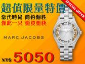 【時間道】[限量下殺5折起] Marc Jacobs 浮雕鏤空鑽圈系列腕錶-鑽框銀(MBM3337)免運費