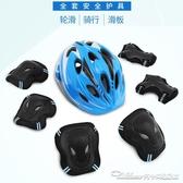 溜冰輪滑鞋護具裝備套裝兒童頭盔滑板自行車平衡車運動護膝安全帽YYJ(速度出貨)
