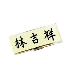 徠福  NO.2527 壓克力名牌(大)