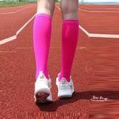 足球襪 馬拉松跑步襪女長壓縮速干長筒小腿壓力襪男騎行足球運動藍球襪子 3色