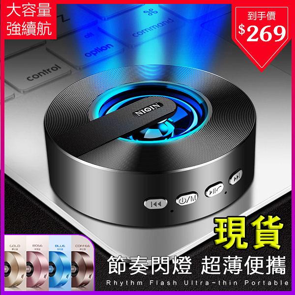【現貨】炫酷節奏 無線藍芽喇叭 重低音喇叭 藍芽喇叭 電腦喇叭 藍芽音箱 藍芽音響 藍芽音箱