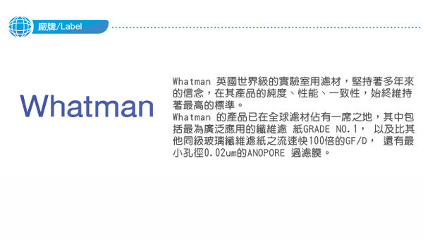 《Whatman?》硬質定量濾紙 Grade NO.50 Quantitative Hardened Filter Paper