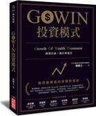 GOWIN投資模式 :資深營業員的另類存股術