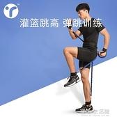 拉力繩 彈跳力量訓練器籃球健身阻力繩腿部肌肉力量爆發力摸高跳高 有緣生活館
