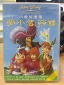 影音專賣店-B03-004-正版DVD【小飛俠續集2夢不落帝國/迪士尼】-卡通動畫-國英語發音