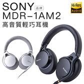 【附原廠攜行袋】SONY 耳罩式耳機 MDR-1AM2 線控 可換線【公司貨】
