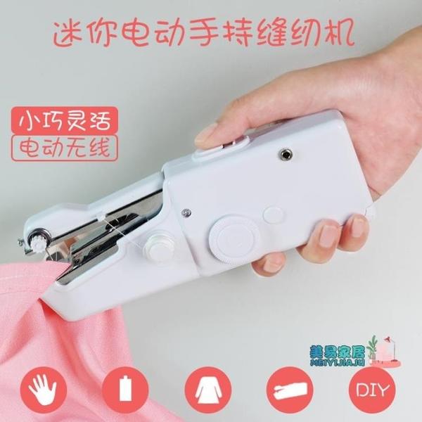 縫紉機小型 家用多功能便攜迷你小型縫紉機手持電動無線袖珍手工飾品縫紉機