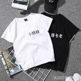 韓版文字印花閨蜜短袖女T恤創意趣味情侶裝百搭上衣     琉璃美衣