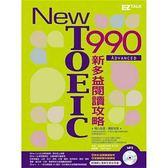 (二手書)New TOEIC 990:新多益閱讀攻略(2書)