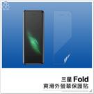 三星 Fold F900 外螢幕保護貼 似包膜 爽滑 保護貼 手機膜 透明 保貼 保護膜 手機軟貼 手機保貼