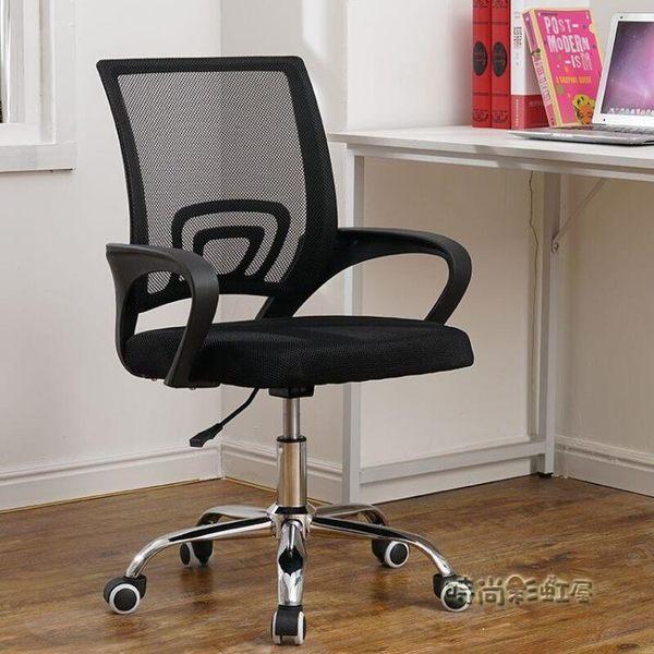 電腦椅家用靠背辦公椅麻將升降轉椅職員特價椅子現代簡約學生椅「時尚彩虹屋」