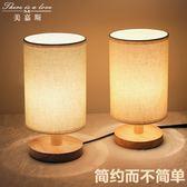 小夜燈 現代簡約臥室床頭閱讀看書學習書房實木創意可調光禮品遙控小台燈