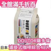 【小福部屋】日本 DOUTOR 羅多倫 綜合48入 4種口味6包 知名咖啡廳 人氣熱銷品 咖啡豆 下午茶