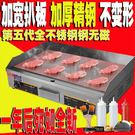扒爐煎台 煎做手抓餅的工具鐵板燒台平底鍋子面餅機器日式商用加長插電扒爐 igo 城市科技