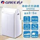 格力 GREE 3-5坪 12000BTU 冷暖除濕 移動式冷氣 GPC-09AE